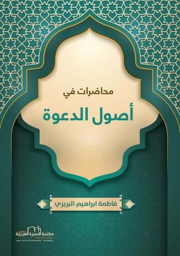 محاضرات في أصول الدعوة أ. فاطمة إبراهيم البربري