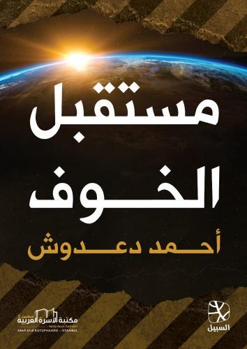 مستقبل الخوف أحمد دعدوش