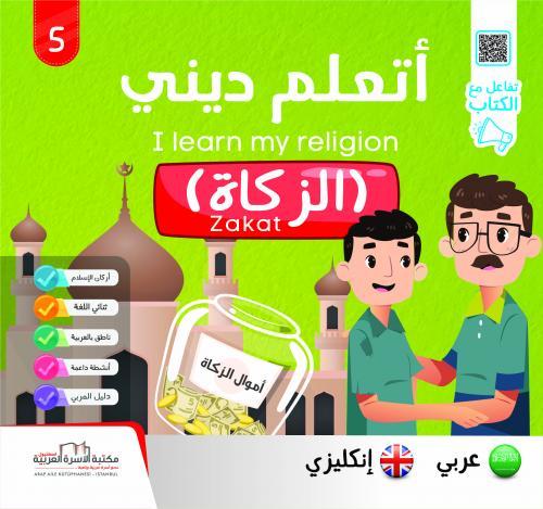 سلسلة أتعلّم ديني ج5 الزكاة / إنكليزي Zakat فريق الإعداد