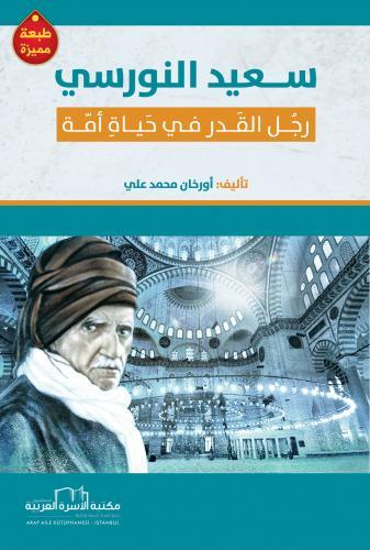سعيد النورسي (رجل القدر في حياة أمة) أ. أورخان محمد علي