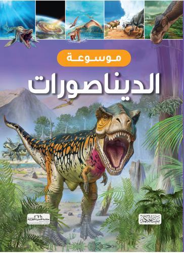 موسوعة الديناصورات كلير هيبرت