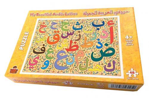 بزل لوحة حروفي العربية الجميلة الناشر