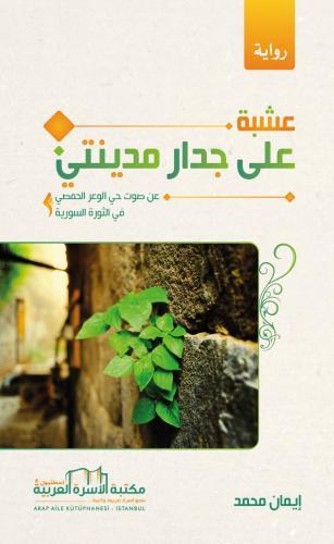 رواية عشبة على جدار مدينتي (عن صوت حي الوعر الحمصي في الثورة السورية)