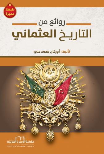 روائع من التاريخ العثماني أ. أورخان محمد علي