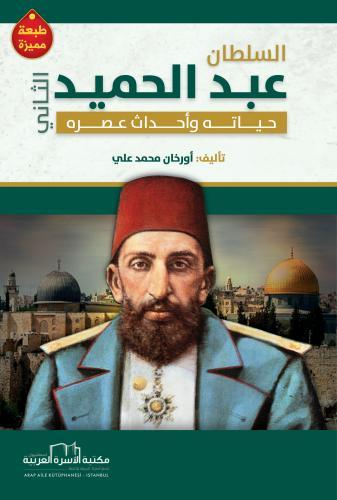 السلطان عبد الحميد الثاني (حياته وأحداث عصره) أ. أورخان محمد علي