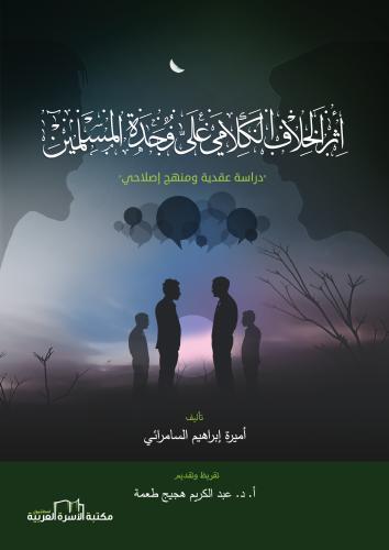 أثر الخلاف الكلامي على وحدة المسلمين (دراسة عقدية ومنهج إصلاحي) أ. أمي