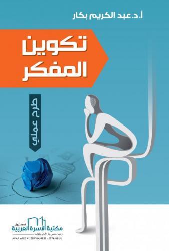تكوين المفكر (طرح عملي) أ. د. عبد الكريم بكار