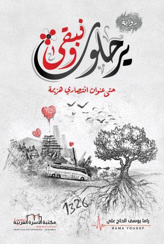 يرحلون ونبقى (حتى عنوان انتصاري هزيمة) راما يوسف الحاج علي