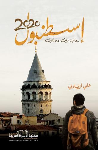 إسطنبول 2020 (رواية بين دولتين) أ. علي الصاوي