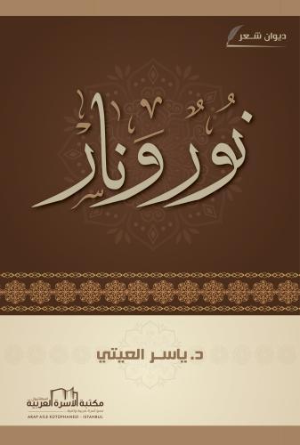 نور ونار (ديوان شعري) د. ياسر العيتي