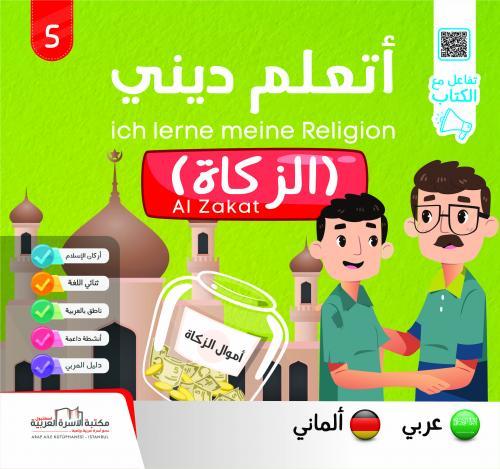 سلسلة أتعلّم ديني ج5 الزكاة / ألماني Al Zakat فريق الإعداد