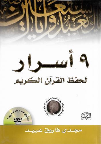 9 أسرار لحفظ القرآن الكريم مجدي عبيد