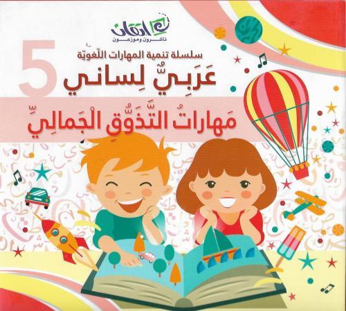 عربي لساني تنمية مهارات التذوق الجمالي مجموعة مؤلفين