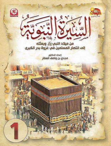 السيرة النبوية مصورة ج 1 / الفرسان مجدي العطار