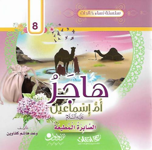 سلسلة نساء خالدات هاجر ام اسماعيل محمد جمال عمرو