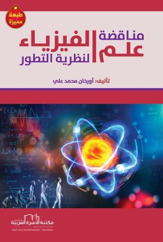 مناقضة علم الفيزياء لنظرية التطور أ. أورخان محمد علي