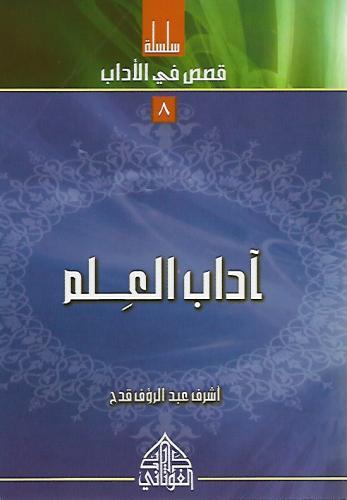 آداب العلم / سلسلة قصص في الاداب اشرف قدح