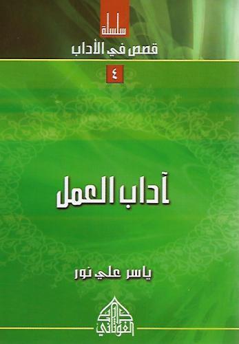 آداب العمل / سلسلة قصص في الاداب ياسر علي نور