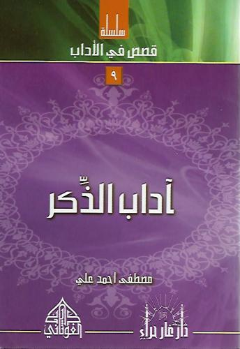 آداب الذكر / سلسلة قصص في الاداب مصطفى احمد علي