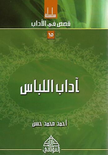 آداب اللباس / سلسلة قصص في الاداب أحمد محمد حسن
