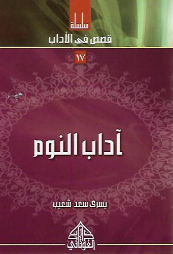 آداب النوم / سلسلة قصص في الاداب يسرى سعد شعيب