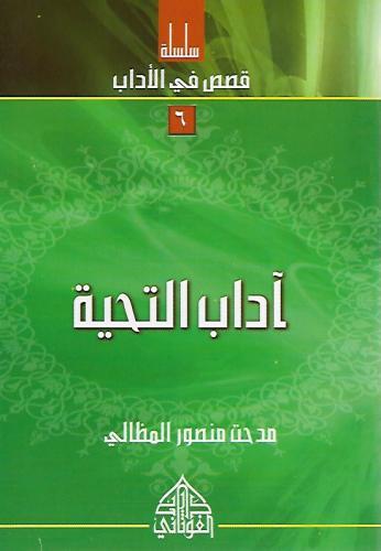 آداب التحية / سلسلة قصص في الاداب مدحت منصور المظالي