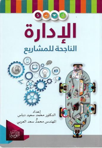 الادارة الناجحة للمشاريع محمد دباس+محمد العربي