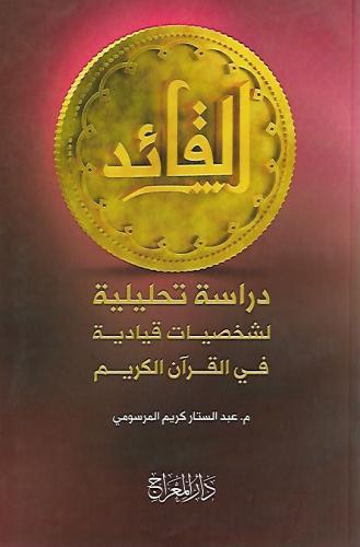 القائد دراسة تحليلة عبدالستار المرسومي