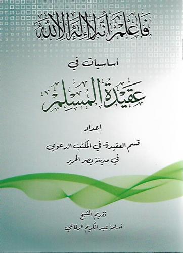 أساسيات في عقيدة المسلم اسامة الرفاعي