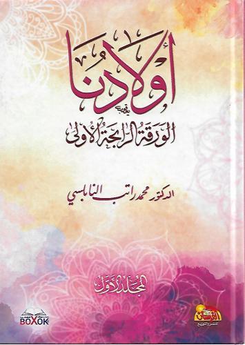 اولادنا .. الورقة الرابحة 1/2 محمد راتب النابلسي