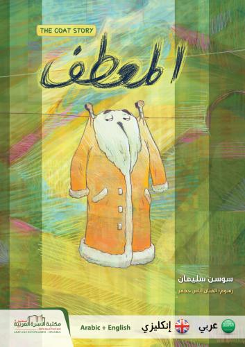 قصة المعطف The Coat Story سوسن سليمان