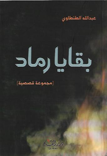 بقايا رماد / قصص عبدالله الطنطاوي