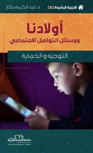 أولادنا (ووسائل التواصل الاجتماعي) أ. د. عبد الكريم بكار