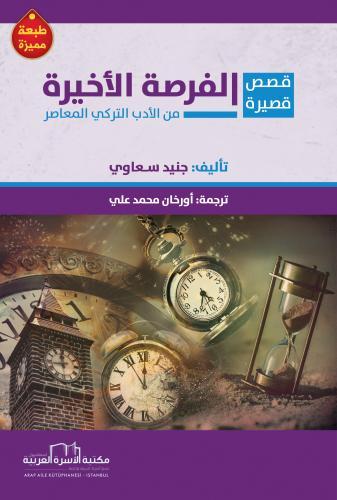 الفرصة الأخيرة (مقالات مترجمة من الأدب التركي المعاصر) أ. جنيد سعّاوي