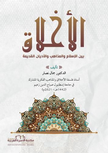 الأخلاق بين الإسلام والمذاهب والأديان القديمة الدكتور جمال نصار