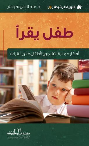 طفل يقرأ (أفكار عملية لتشجيع الأطفال على القراءة) أ. د. عبد الكريم بكا