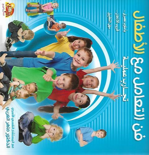 فن التعامل مع الاطفال .. تجارب عملية ماهر العربي