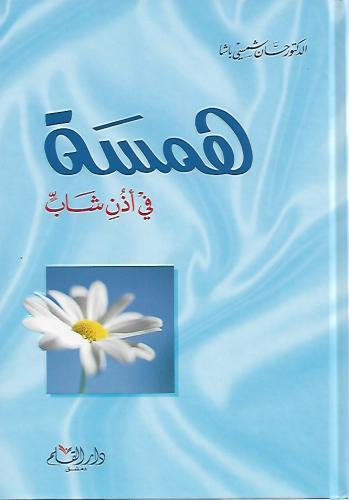 همسة في اذن شاب حسان شمسي باشا