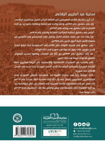 مذكرات في زمن الثورة الشيخ سارية عبد الكريم الرفاعي
