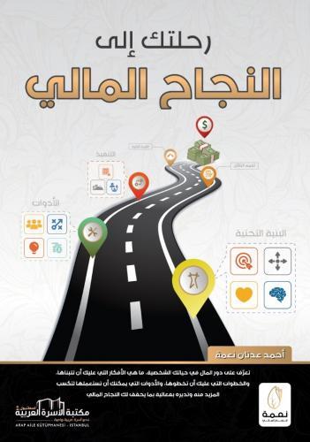 رحلتك إلى النجاح المالي أحمد عدنان نعمة