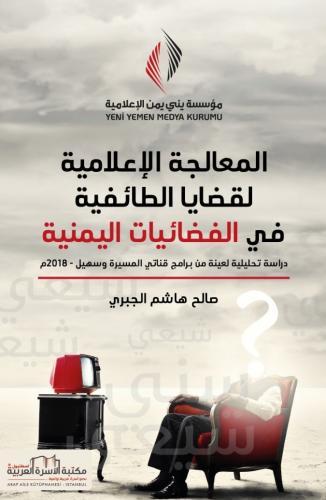 المعالجة الإعلامية لقضايا الطائفية في الفضائيات اليمنية د. صالح هاشم ا