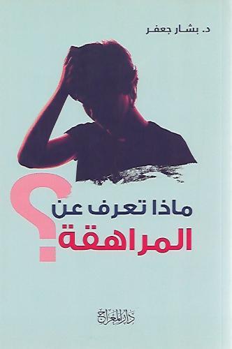 ماذا تعرف عن المراهقة بشار جعفر