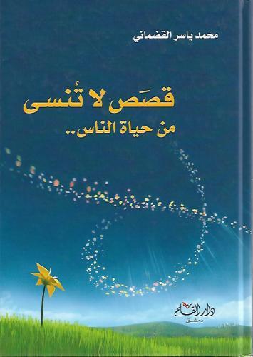 قصص لا تنسى من حياة الناس محمد القضماني