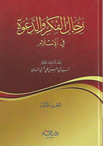 رجال الفكر و الدعوة في الإسلام 4/1 أبي الحسن الندوي
