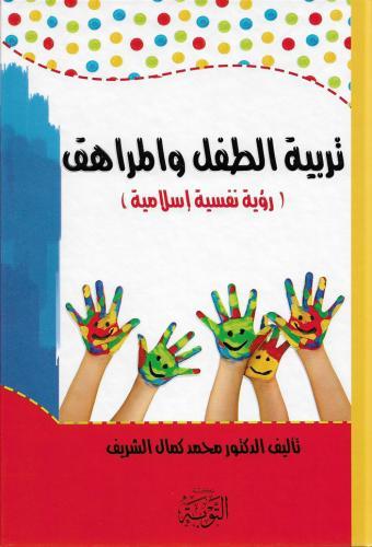 تربية الطفل والمراهق (رؤية نفسية اسلامية محمد الشريف