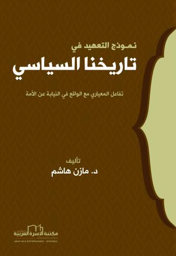 نموذج التعهيد في تاريخنا السياسي أ. د. مازن هاشم