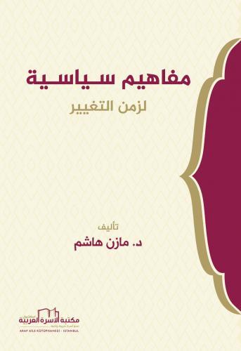 مفاهيم سـياسـية لزمن التغيير أ. د. مازن هاشم