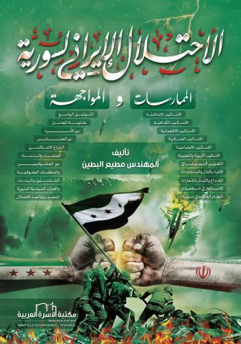 الاحتلال الإيراني لسوريا م. مطيع البطين