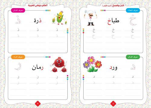 سلسلة أكتبُ وأمسحُ ج1 / أتعلّم حروفي العربية آلاء الشلاح