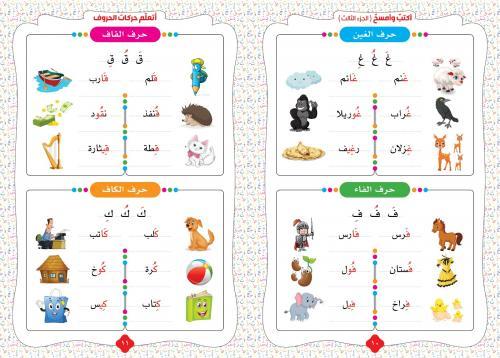 سلسلة أكتبُ وأمسحُ ج3 / أتعلّم حركات الحروف آلاء الشلاح
